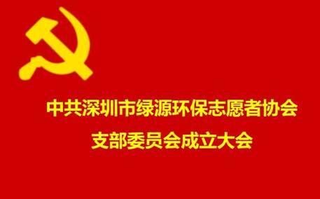 新动态|深圳市绿源环保志愿者协会党支部成立大会隆重召开