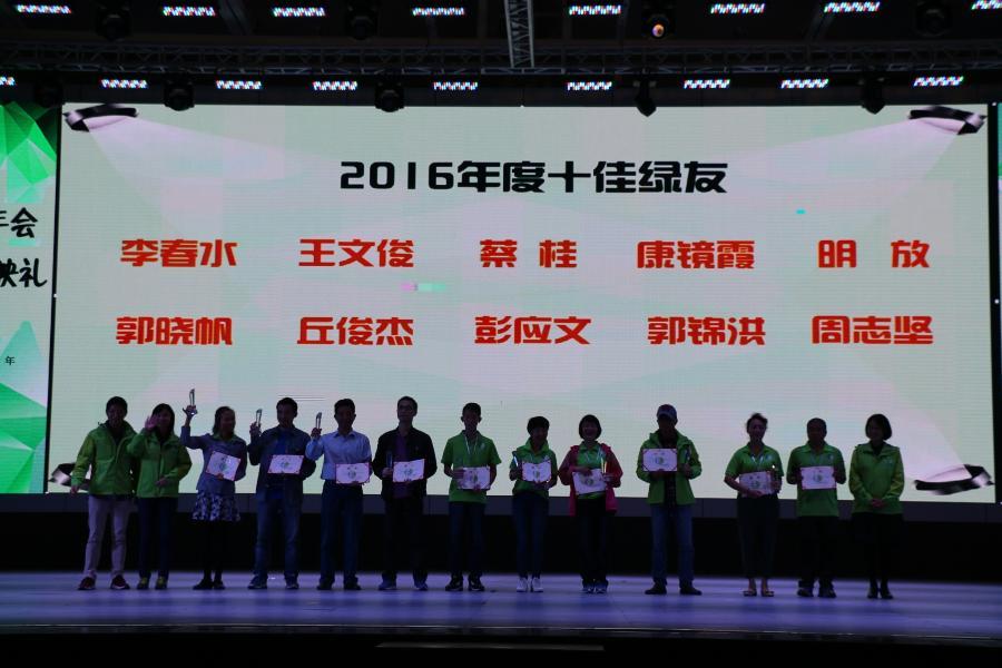 2016年度十佳志愿者