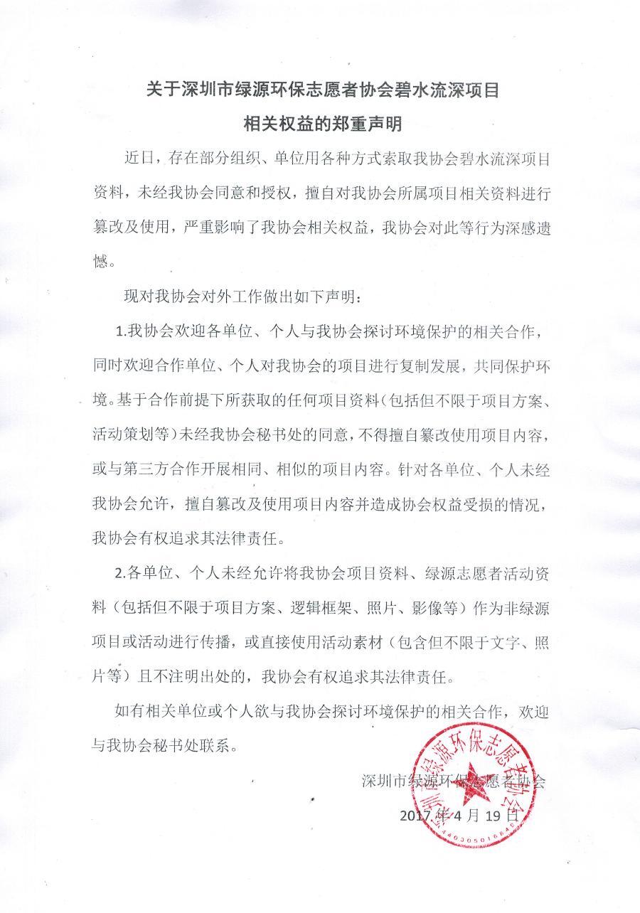 公告|关于深圳市绿源环保志愿者协会碧水流深项目相关权益的郑重声明