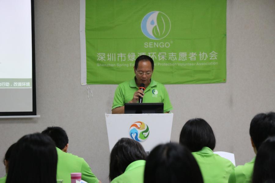 回顾|深圳市绿源环保志愿者协会第二届第二次会员大会顺利召开
