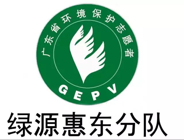 回顾|绿源惠东环保志愿者分队义卖活动取得圆满成功
