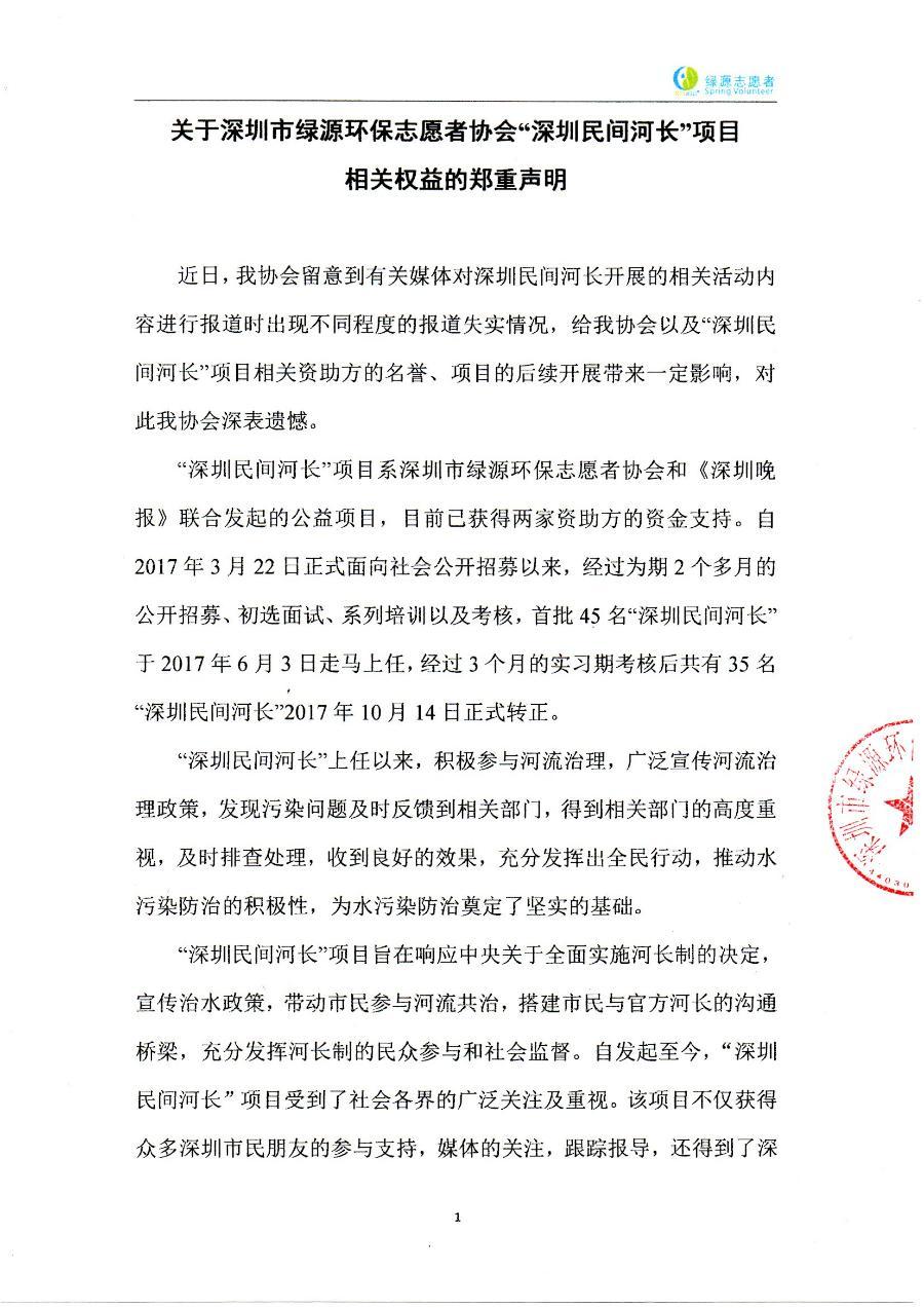 """公告丨关于深圳市绿源环保志愿者协会""""深圳民间河长""""项目 相关权益的郑重声明"""
