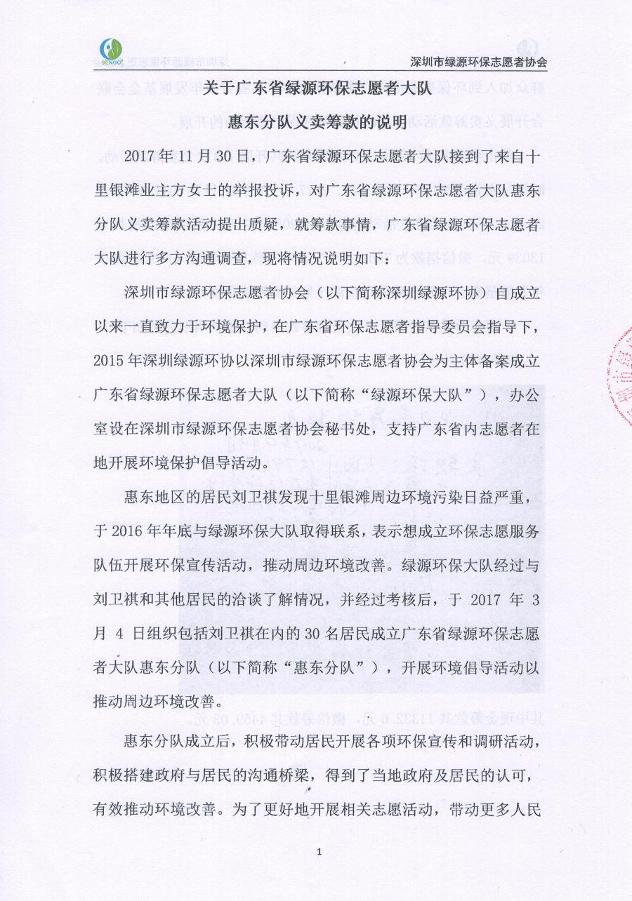 公告 | 关于广东省绿源环保志愿者大队惠东分队义卖筹款的说明