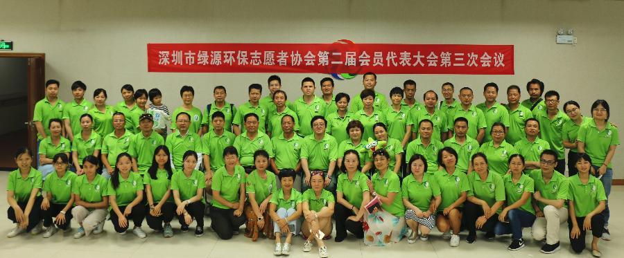 动态丨深圳市绿源环保志愿者协会第二届第三次会员大会顺利召开