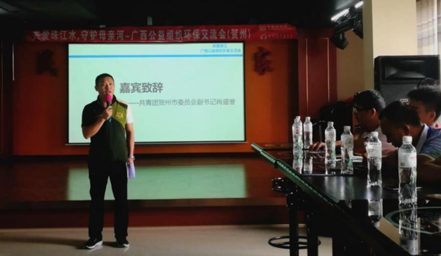 共爱珠江 | 广西公益组织环保交流会顺利举行