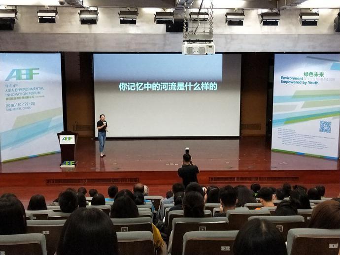 """报道丨""""深圳民间河长""""项目走进第四届亚洲环保创新论坛"""