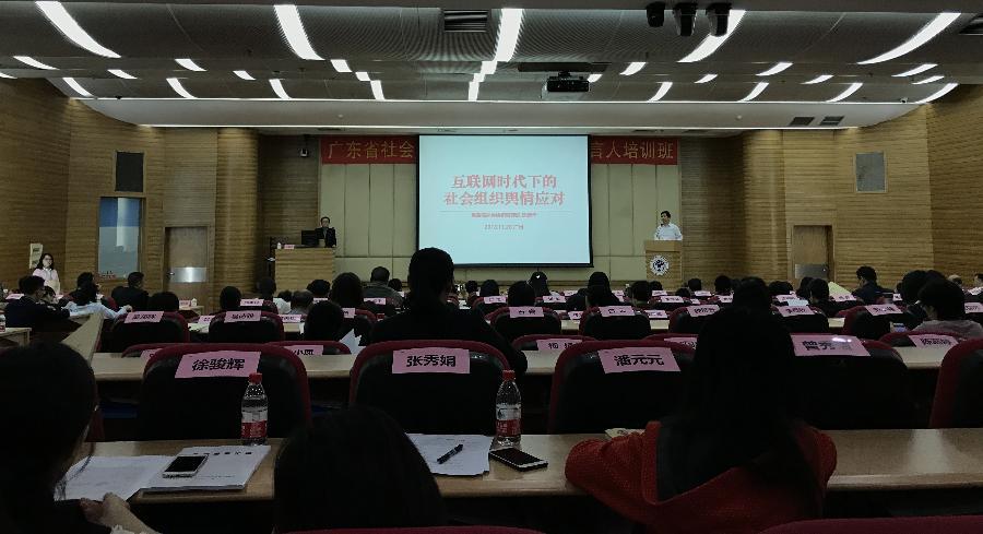 动态丨绿源工作人员参与广东省社会组织登记工作与新闻发言人培训