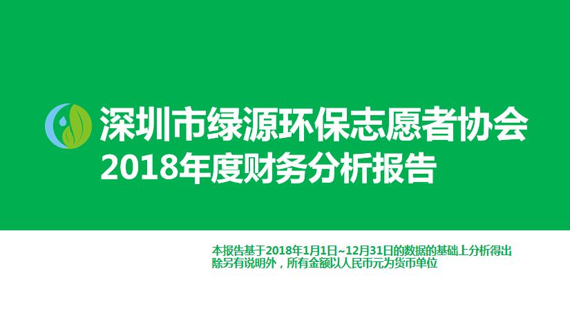 公告|深圳市绿源环保志愿者协会2018年财务分析报告