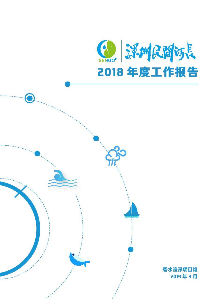 发布丨《深圳民间河长2018年度工作报告》