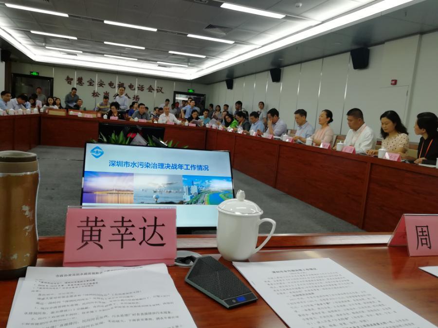 民间河长 | 深圳绿源受邀出席参加深圳水环境治理视察座谈会