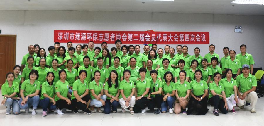 动态 | 深圳市绿源环保志愿者协会第二届会员大会第四次会议圆满召开