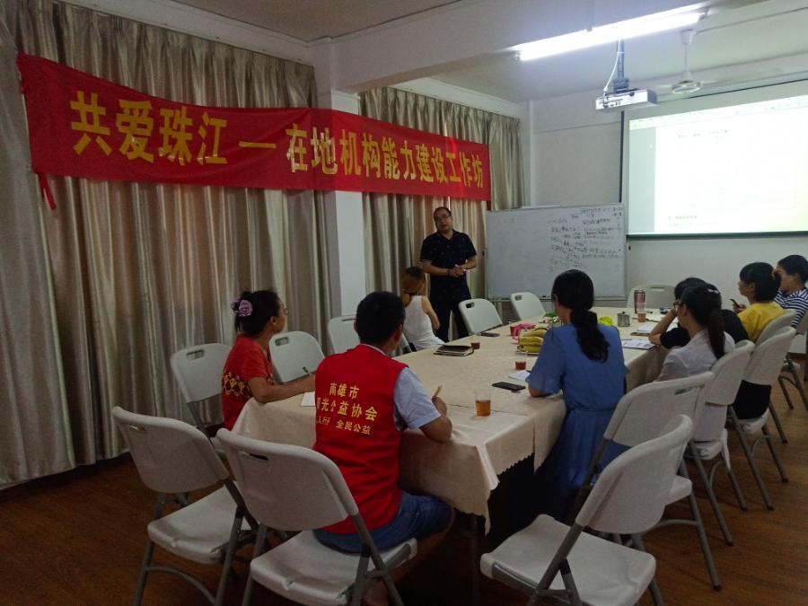 共爱珠江 | 流域在地伙伴能力建设工作坊在韶关举行