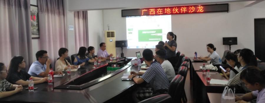 共爱珠江 | 流域在地伙伴沙龙桂林站顺利开展