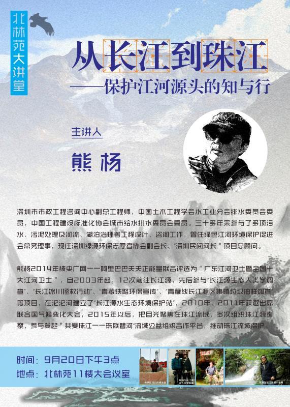 观察 | 从长江到珠江,保护江河源头的知与行