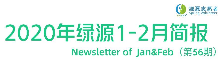 工作简报 | 绿源环协2020年1-2月工作简报