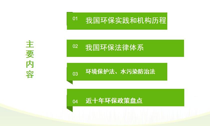河流方程式 | 江河班课程--法律为绿水护航