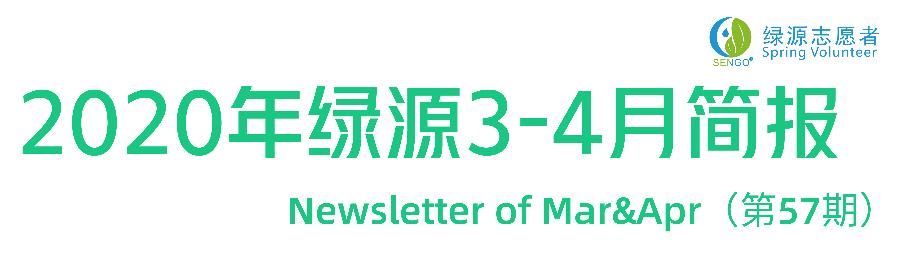 工作月报 | 绿源环协2020年3-4月工作简报