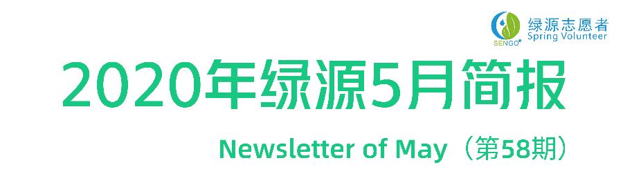 工作月报 | 绿源环协2020年5月工作简报