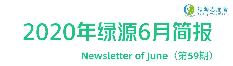 工作月报 | 绿源环协2020年6月工作简报