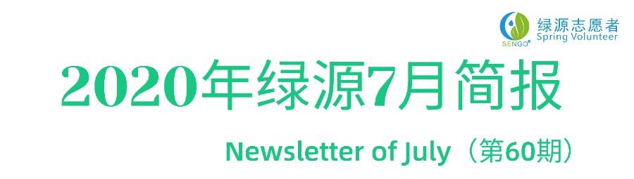 工作月报 | 绿源环协2020年7月工作简报