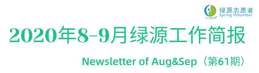 工作月报 | 2020年8-9月绿源工作简报