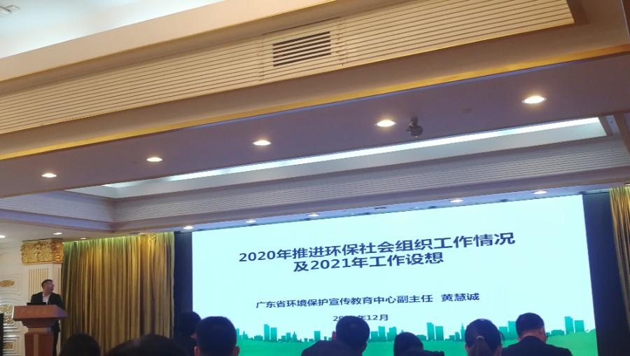 活动回顾 | 绿源参与2020年广东环保社会组织年会