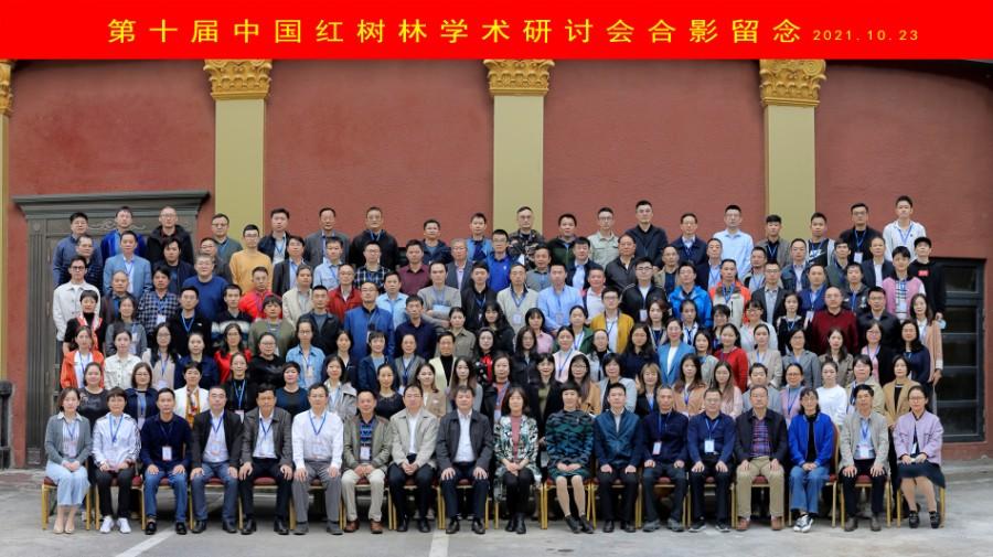 动态 | 第十届中国红树林学术研讨会顺利召开